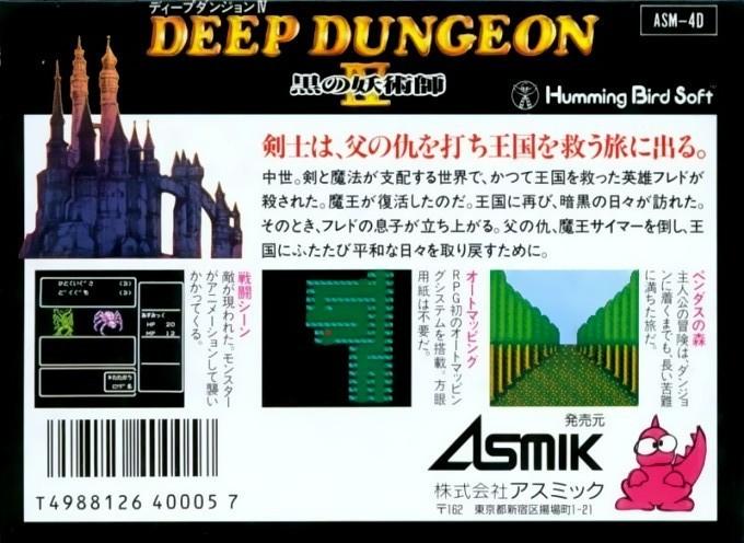Back boxart of the game Deep Dungeon IV - Kuro no Youjutsushi (Japan) on Nintendo NES