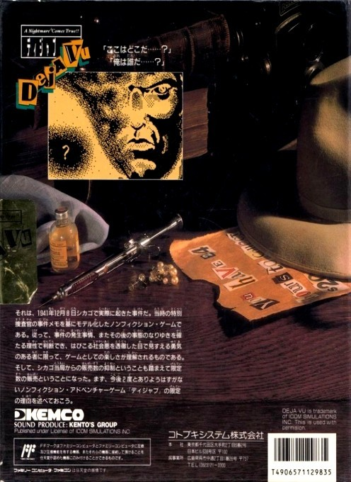 Back boxart of the game Deja Vu (Japan) on Nintendo NES