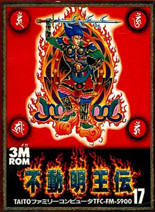 Front boxart of the game Demon Sword (Japan) on Nintendo NES