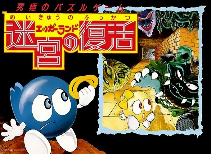 Front boxart of the game Egger Land - Meikyuu no Fukkatsu (Japan) on Nintendo NES