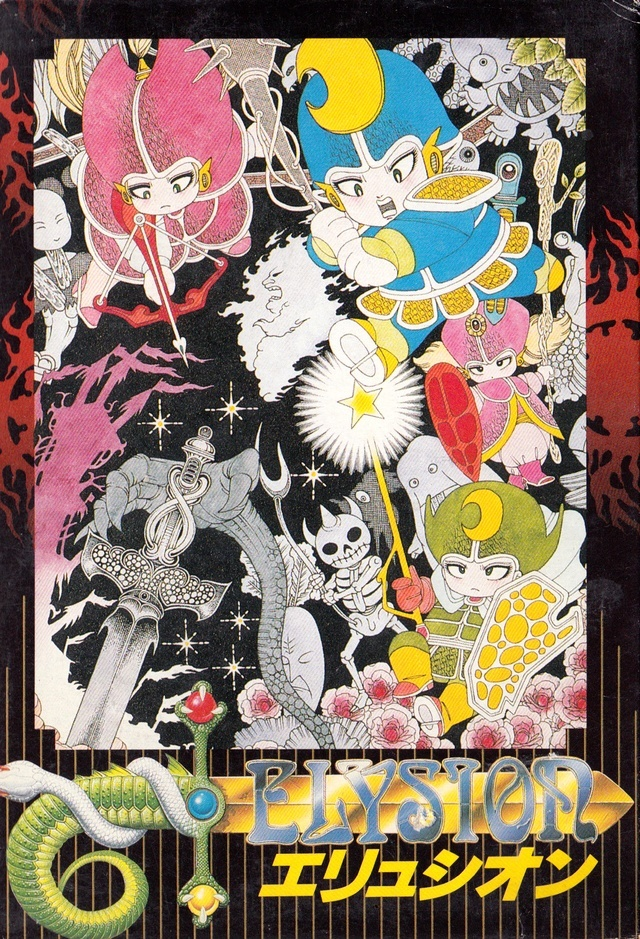 Front boxart of the game Elysion (Japan) on Nintendo NES