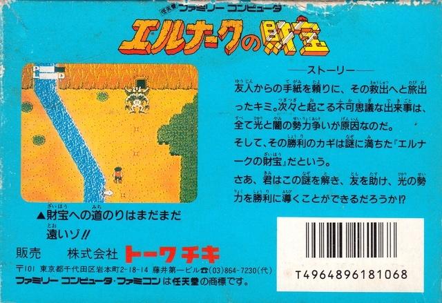 Back boxart of the game Erunaaku no Zaihou (Japan) on Nintendo NES