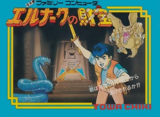 Front boxart of the game Erunaaku no Zaihou (Japan) on Nintendo NES