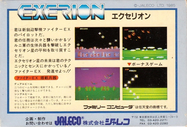 Back boxart of the game Exerion (Japan) on Nintendo NES