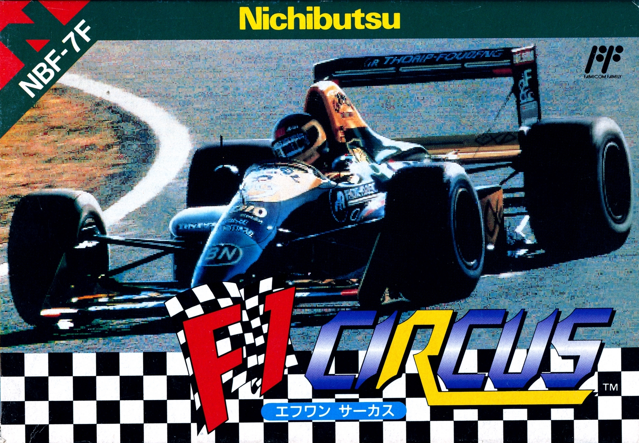 Front boxart of the game F1 Circus (Japan) on Nintendo NES