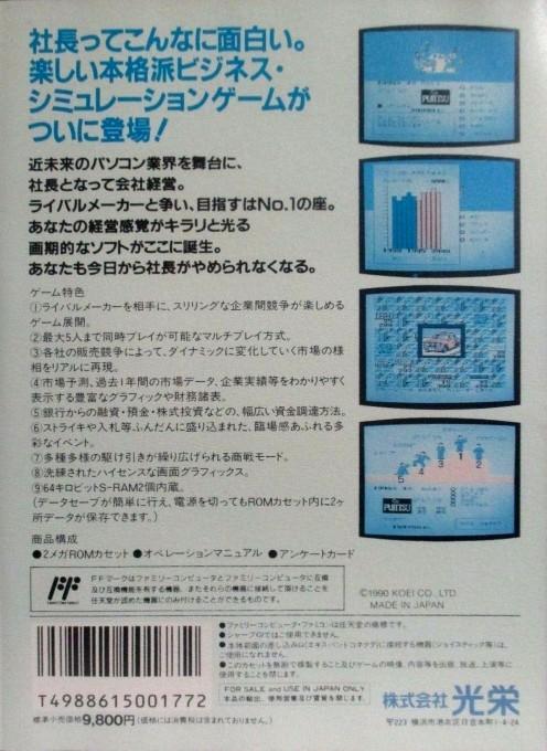 Back boxart of the game Famicom Top Management (Japan) on Nintendo NES