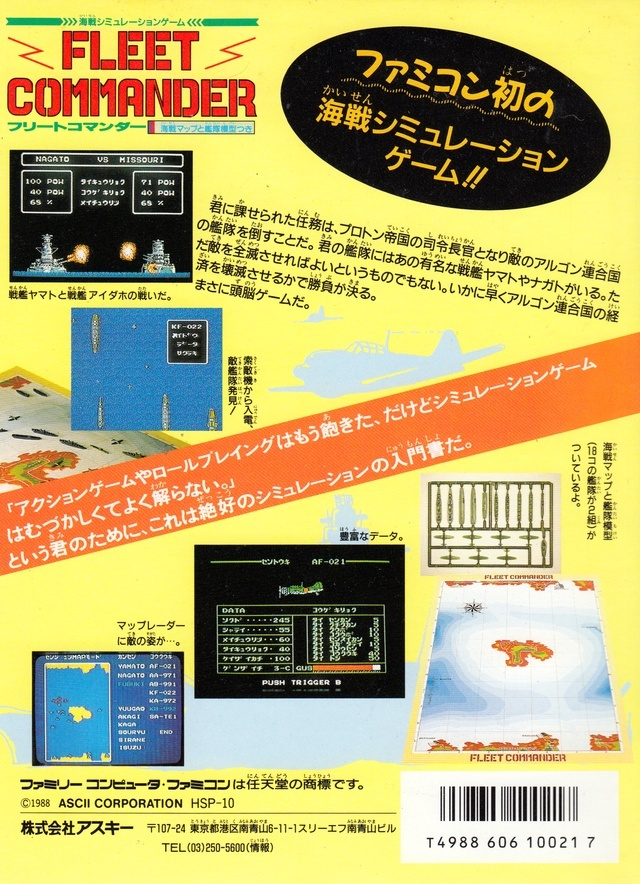 Back boxart of the game Fleet Commander (Japan) on Nintendo NES