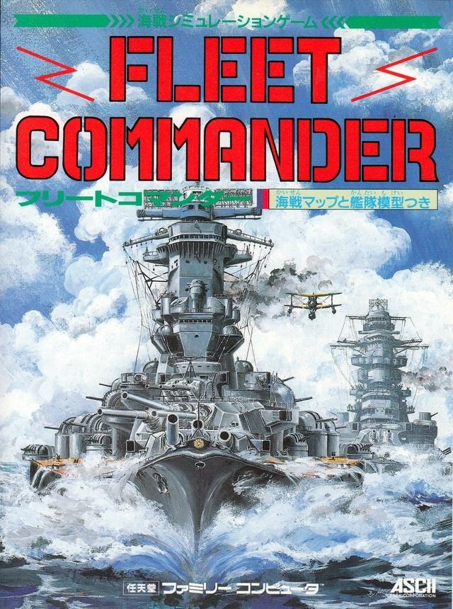 Front boxart of the game Fleet Commander (Japan) on Nintendo NES