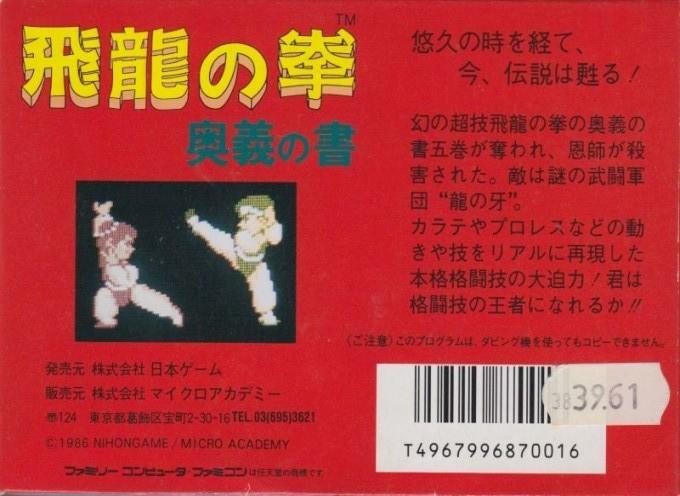 Back boxart of the game Flying Dragon - The Secret Scroll (Japan) on Nintendo NES