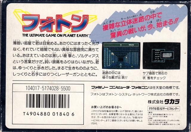 Back boxart of the game Hikari no Senshi Photon - The Ultimate Game on Planet Earth (Japan) on Nintendo NES