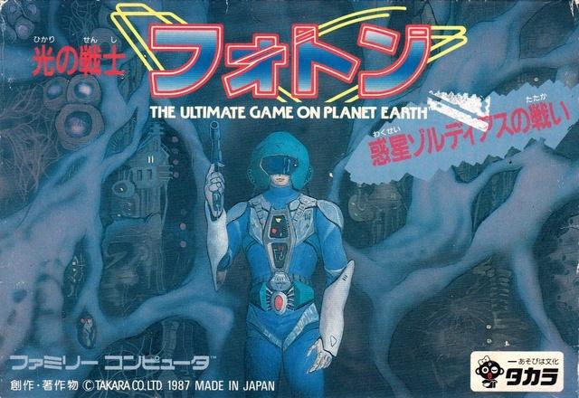Front boxart of the game Hikari no Senshi Photon - The Ultimate Game on Planet Earth (Japan) on Nintendo NES