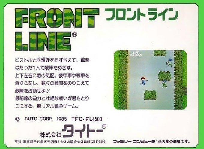 Back boxart of the game Front Line (Japan) on Nintendo NES