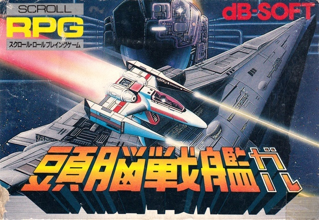 Front boxart of the game Zunou Senkan Galg (Japan) on Nintendo NES