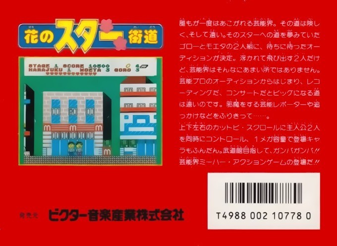 Back boxart of the game Hana no Star Kaidou (Japan) on Nintendo NES