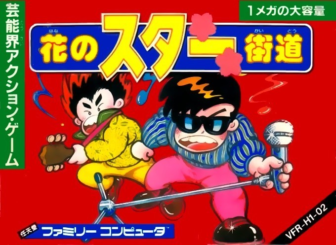 Front boxart of the game Hana no Star Kaidou (Japan) on Nintendo NES