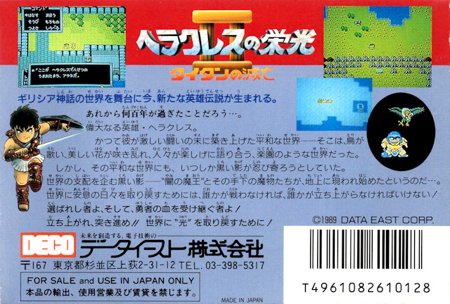 Back boxart of the game Herakles no Eikou II - Titan no Metsubou (Japan) on Nintendo NES