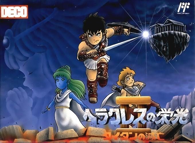Front boxart of the game Herakles no Eikou II - Titan no Metsubou (Japan) on Nintendo NES
