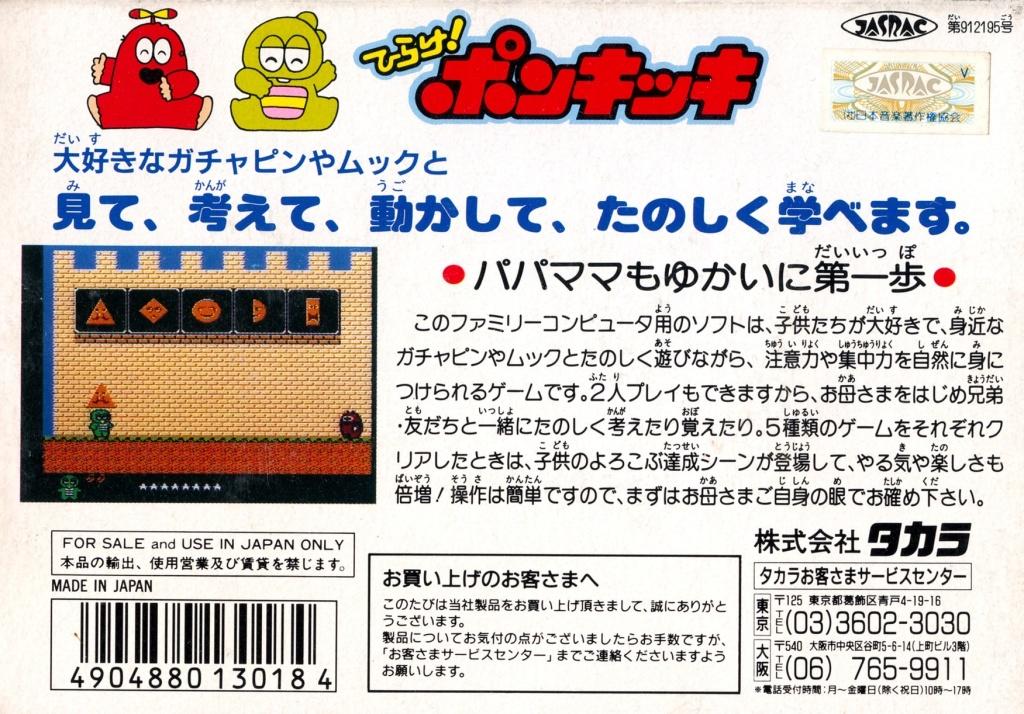 Back boxart of the game Hirake! Ponkikki (Japan) on Nintendo NES