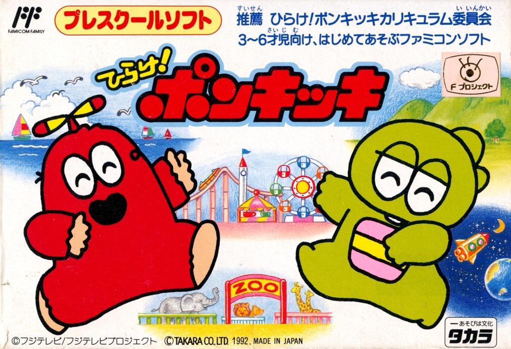 Front boxart of the game Hirake! Ponkikki (Japan) on Nintendo NES