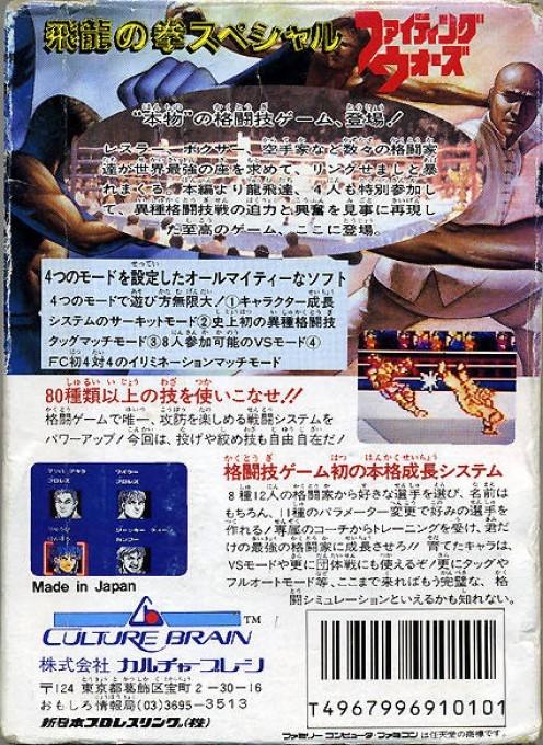 Back boxart of the game Hiryuu no Ken Special - Fighting Wars (Japan) on Nintendo NES