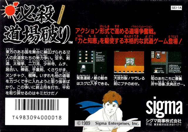 Back boxart of the game Hissatsu Doujou Yaburi (Japan) on Nintendo NES