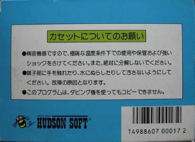 Back boxart of the game Adventure Island (Japan) on Nintendo NES