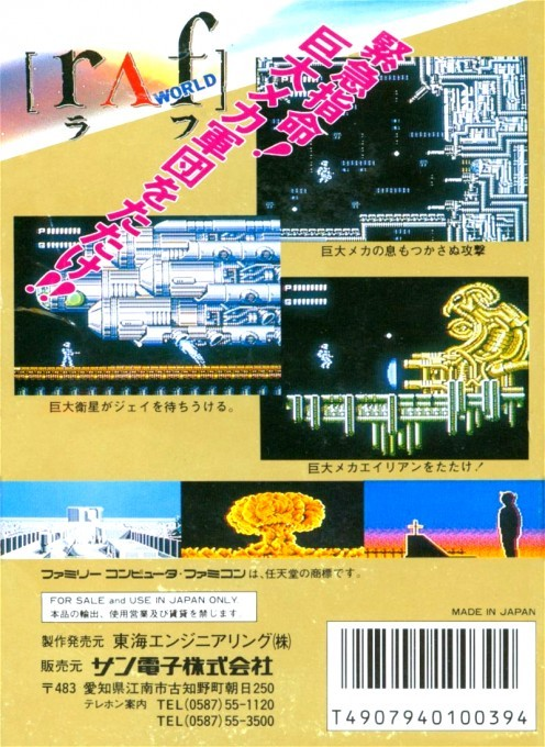 Back boxart of the game Journey to Silius (Japan) on Nintendo NES