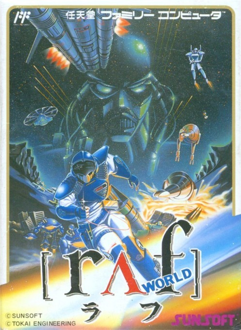 Front boxart of the game Journey to Silius (Japan) on Nintendo NES