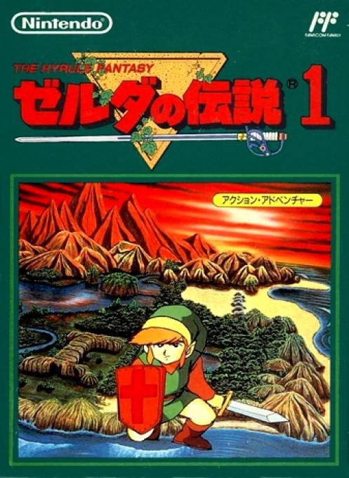 Front boxart of the game Legend of Zelda, The (Japan) on Nintendo NES