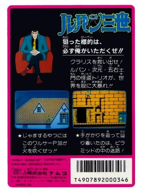 Back boxart of the game Lupin Sansei - Pandora no Isan (Japan) on Nintendo NES