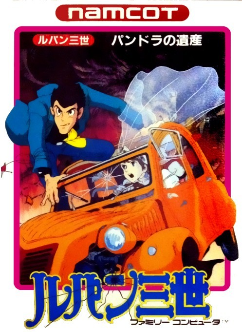 Front boxart of the game Lupin Sansei - Pandora no Isan (Japan) on Nintendo NES