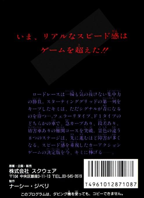 Back boxart of the game Rad Racer (Japan) on Nintendo NES