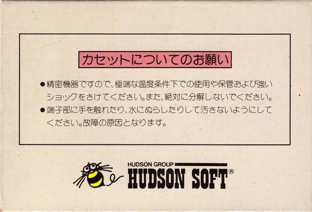 Back boxart of the game Raid on Bungeling Bay (Japan) on Nintendo NES