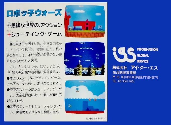 Back boxart of the game Robocco Wars (Japan) on Nintendo NES