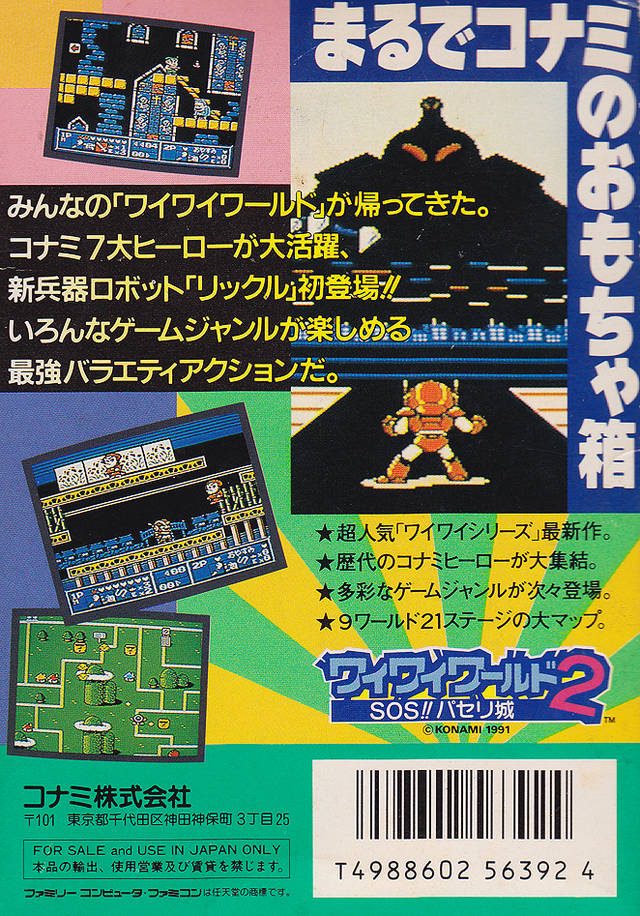 Back boxart of the game Wai Wai World 2 - SOS!! Paseri Jou (Japan) on Nintendo NES