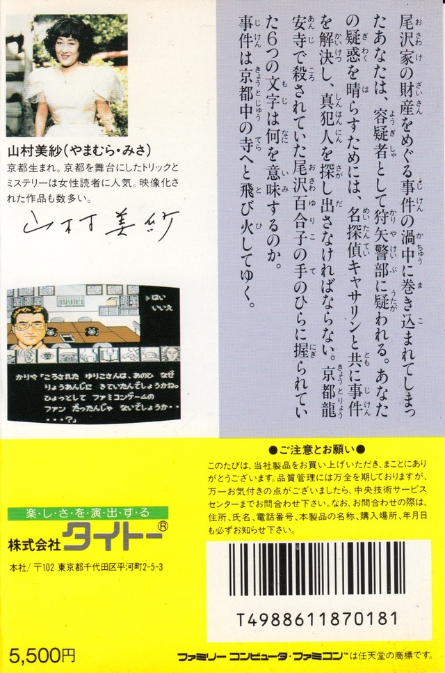 Back boxart of the game Yamamura Misa Suspense - Kyouto Ryuu no Tera Satsujin Jiken (Japan) on Nintendo NES