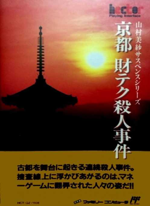 Front boxart of the game Yamamura Misa Suspense - Kyouto Zaiteku Satsujin Jiken (Japan) on Nintendo NES