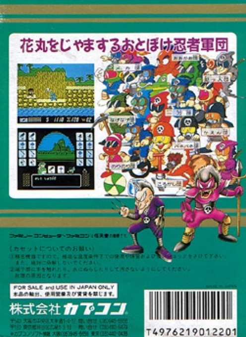 Back boxart of the game Yo! Noid (Japan) on Nintendo NES