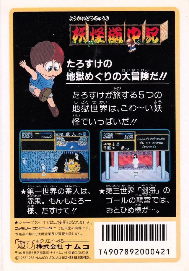 Back boxart of the game Youkai Douchuuki (Japan) on Nintendo NES