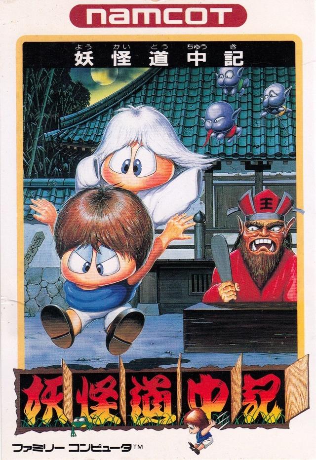 Front boxart of the game Youkai Douchuuki (Japan) on Nintendo NES