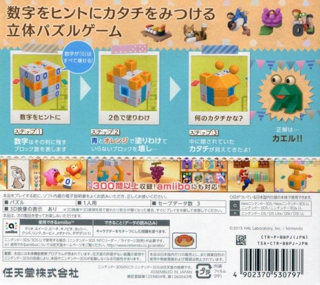 Back boxart of the game Katachi Shinhakken! Rittai Picross 2 (Japan) on Nintendo 3DS