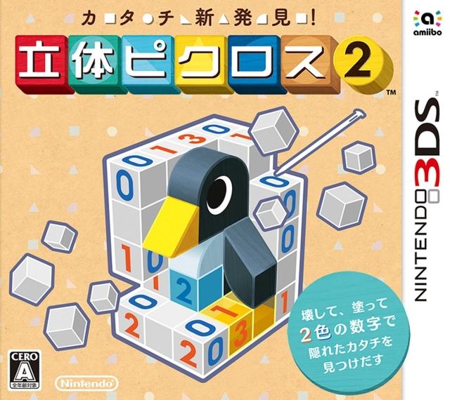 Front boxart of the game Katachi Shinhakken! Rittai Picross 2 (Japan) on Nintendo 3DS