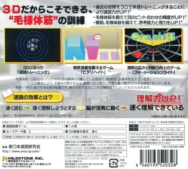 Back boxart of the game 3D Ryoume de Unou o Kitaeru - Sokudoku Jutsu (Japan) on Nintendo 3DS