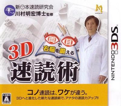Front boxart of the game 3D Ryoume de Unou o Kitaeru - Sokudoku Jutsu (Japan) on Nintendo 3DS