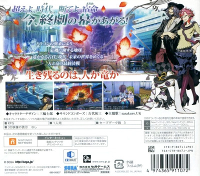 Back boxart of the game 7th Dragon III Code - VFD (Japan) on Nintendo 3DS