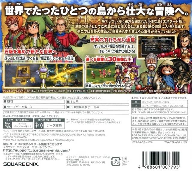 Back boxart of the game Dragon Quest VII - Fragments of the Forgotten Past (Japan) on Nintendo 3DS