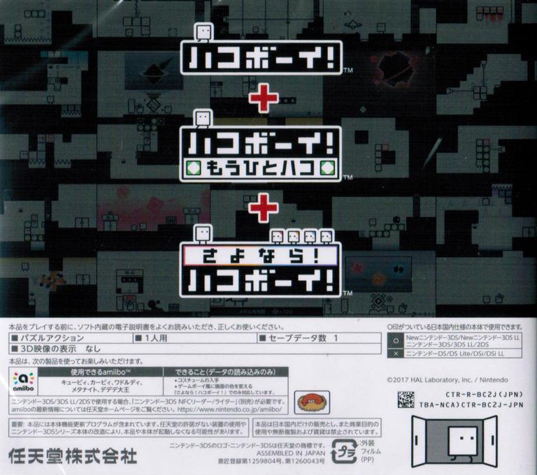 Back boxart of the game Hako Boy! Hakozume Box (Japan) on Nintendo 3DS