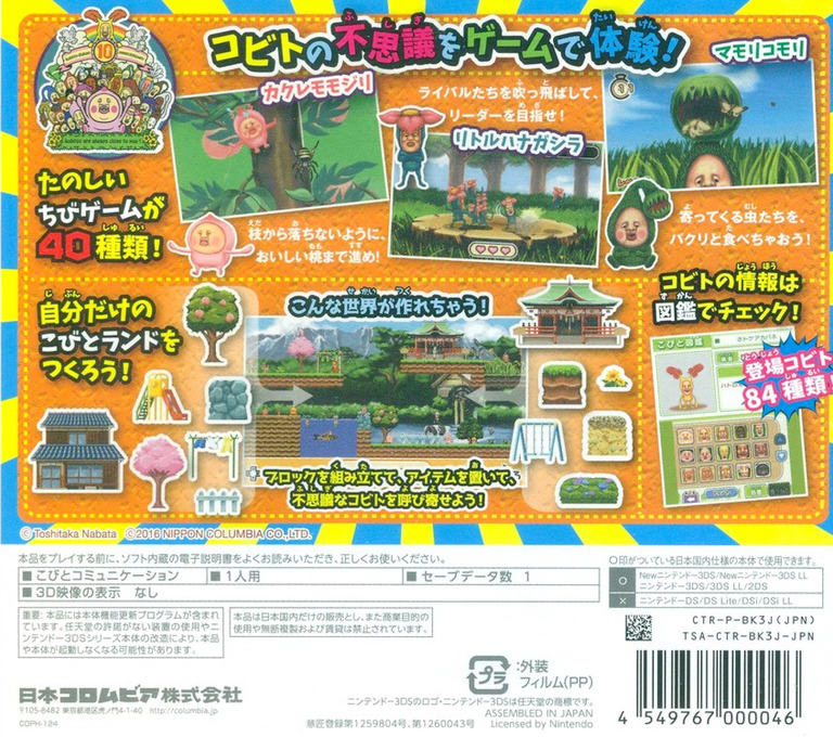 Back boxart of the game Kobito Game Taizen (Japan) on Nintendo 3DS