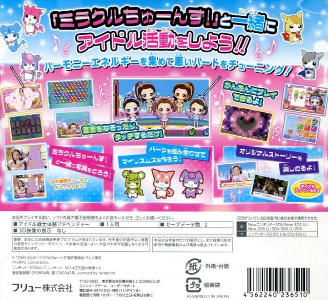 Back boxart of the game Miracle Tunes! Game de Tune Up! Dapun! (Japan) on Nintendo 3DS