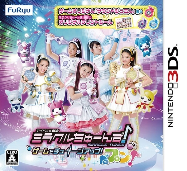 Front boxart of the game Miracle Tunes! Game de Tune Up! Dapun! (Japan) on Nintendo 3DS